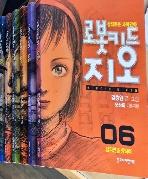 로봇키드 지오 1-6[총6권]