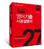 2014 27개 테마로 끝장내는 영어기출 사용설명서