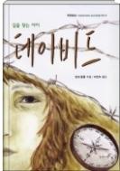 길을 찾는 아이 데이비드 - 자유를 향한 한 소년의 험난한 여정을 그린 소설 초판1쇄