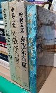 중국석굴 극자이석굴(중국 서적) 1~3권 세트- 중국 불교그림- -새책수준-구하기어려운책-아래사진참조-