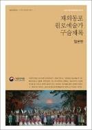 재외동포 원로예술가 구술채록 일본편 (국립국악원 한민족음악총서 8)