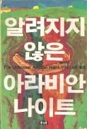 알려지지 않은 아라비안 나이트 - 성인의 밤을 위한 책 아라비안나이트 1판 6쇄
