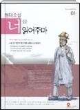 현대소설 너를 읽어 주마 1 - 수능 언어영역 대비한 현대소설 해설서(전4권중 1권) 1판1쇄