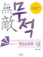 무적 전산세무 1급(2016) ★전2권 중 제 2권 없음, 제1권만 있음★ #