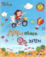 심청이 아빠와 요술 자전거 (한국대표 순수창작동화, 52)   (ISBN : 9788965094982)