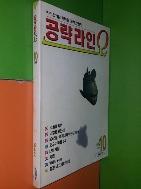 (게임라인 별책부록) 공략라인 오메가 Vol.11 - 1999년 10월호