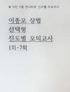 18년 9월 변시대비 이종모 상법 선택형 진도별 모의고사 1회-7회★스프링/복사본★