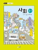 (상급) 2020년형 초등학교 사회 3-1 교사용 지도서 (신130-6)