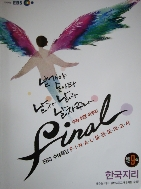 EBS 수능특강 FINAL 파이널 실전모의고사 한국지리