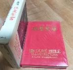 구스타브 도레의 판화성서  /1979년초판본/실사진첨부/층2-1