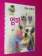 엄마 없는 날 //2-4