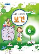 초등학교 보건 6학년 (교과서)