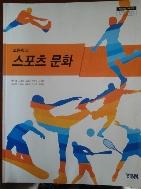 고등학교 교과서 스포츠 문화