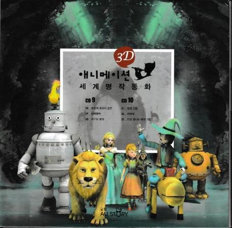 애니메이션 세계명작동화 5 CD9 CD10
