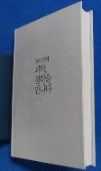 과학  철학을 만나다 /겉재킷 無  /사진의 제품     ☞ 서고위치:GE 7 * [구매하시면 품절로 표기됩니다]