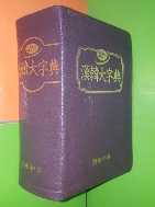 한한대자전(漢韓大字典) - 동화사
