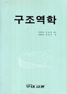 구조역학 (1997년판)