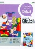 천재 자습서 중학교 영어 2 정사열외 (2015개정 교육과정)