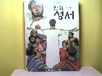 간추린 만화성서 신약 [70-751