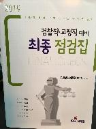 2019 검찰직, 교정직 대비 최종 점검집 #