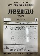 2021 검찰교정직 9급 공개경쟁채용 사전모의고사 한국사 #