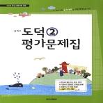 동아출판 (두산동아) 중학교 중학도덕 2 평가문제집 중등 (2017년/ 노영준) - 2학년~3학년