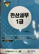 주경야독 전산세무 1급 - 윤정훈 #