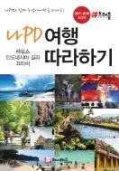 나PD 여행 따라하기(2017~2018)