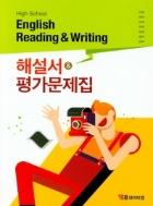 YBM 해설서+평가문제집 (자습서) 고등 영어 독해와작문 HIGH SCHOOL ENGLISH READING & WRITING (신정현) / 2015 개정 교육과정