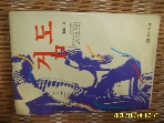 한국문원 / 검도 / 이종림 지음 -95년.초판. 꼭상세란참조