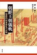 朝鮮王朝儀軌 儒敎的國家儀禮の記錄