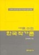 새로쓰는 한국작가론 - 근현대 문학사를 빛낸 작가들의 삶과 문학
