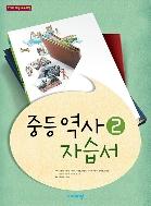 비상 중등역사 2 자습서 조한욱외 (2009개정 교육과정) 중3적용