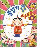 줄넘기왕 사탕 (한국대표 순수창작동화, 58)   (ISBN : 9788965095040)
