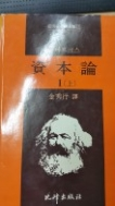 자본론1(상)