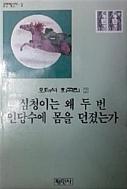 심청이는 왜 두번 인당수에 몸을 던졌는가(공연 예술 신서 2) 초판2쇄(1999년)