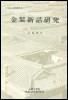 금오신화연구(민족문화연구총서 15) 초판(1983년)