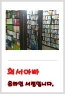 서울대학교 교수논문저서목록 (1946~1976) - 중급 (내용깨끗)
