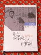 희당 이순호 선생 행장기 1908~1951- 한 항일독립운동가의 삶과 꿈의 기록 (2011 초판)
