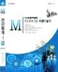 마스터 전산회계1급이론+실기] 2008년