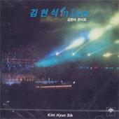 김현식 / 김현식 In Live (희귀)