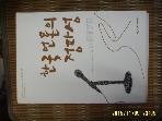 한국언론재단 / 한국 언론의 정파성 / 김사승. 김영욱. 박재영 외 -09년.초판