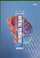 2020 섬세한 개념완성 생명과학1 #