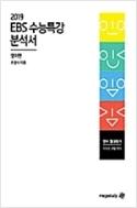 [메가스터디] 2019 EBS 수능특강 분석서 - 영어편 (조정식)