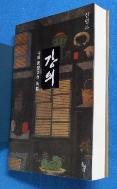 강의 / 사진의 제품   :☞ 서고위치:GE 5 * [구매하시면 품절로 표기됩니다]