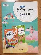(상급) 2020년형 초등학교 음악 3~4 지도서 (음악과생활 권태욱) (신130-6)