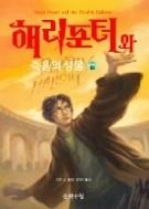 해리포터 1-7부 (23권)