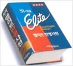 시사 엘리트 한영사전 (2003년)