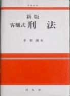 형법(객관식) 1999.02.15 신판4쇄