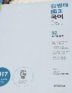 2017 국왕 국어 2권 비문학,문학편 낱권판매 (2017 공단기 기본서 시리즈)